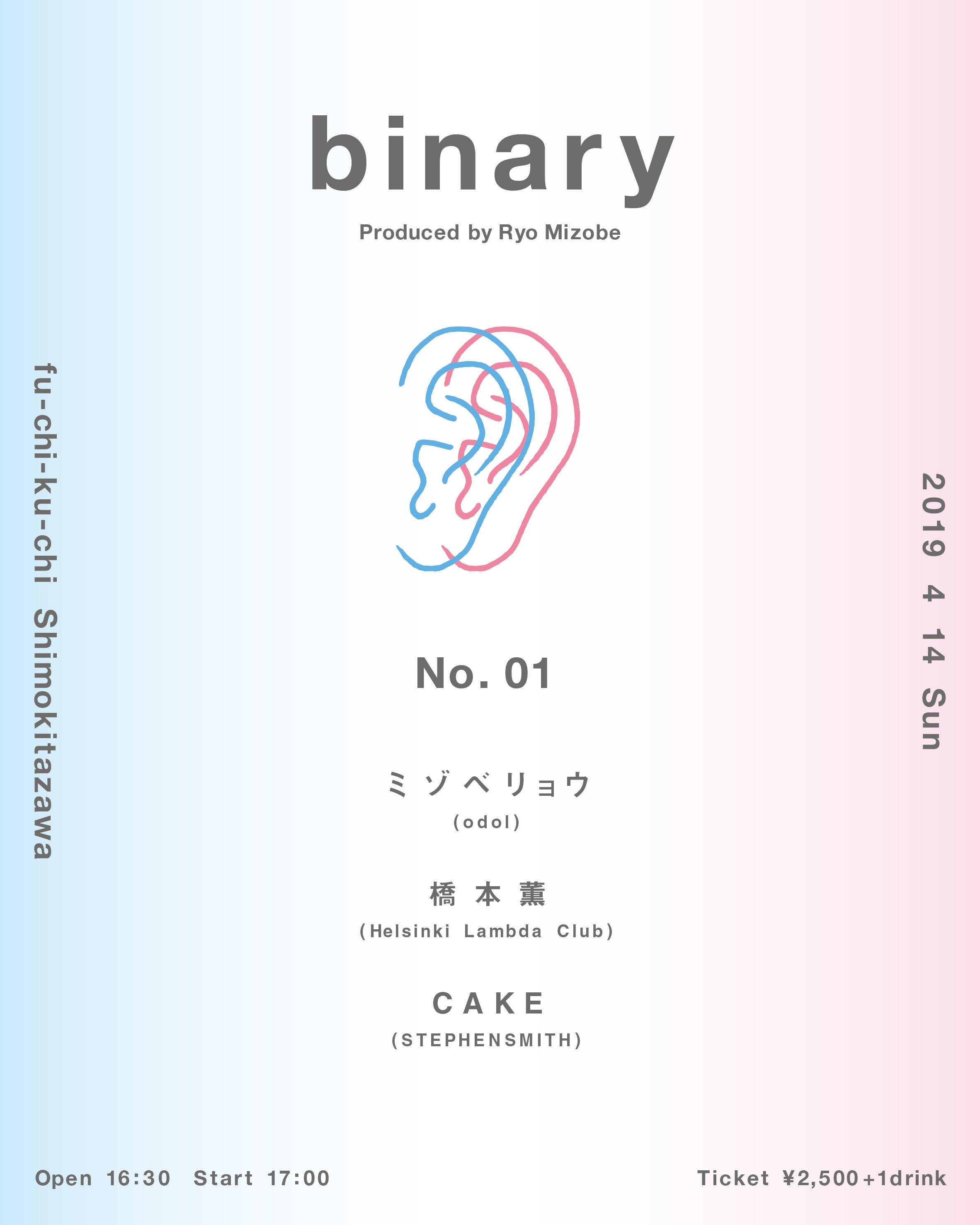 201904_binary_webflyer.jpg