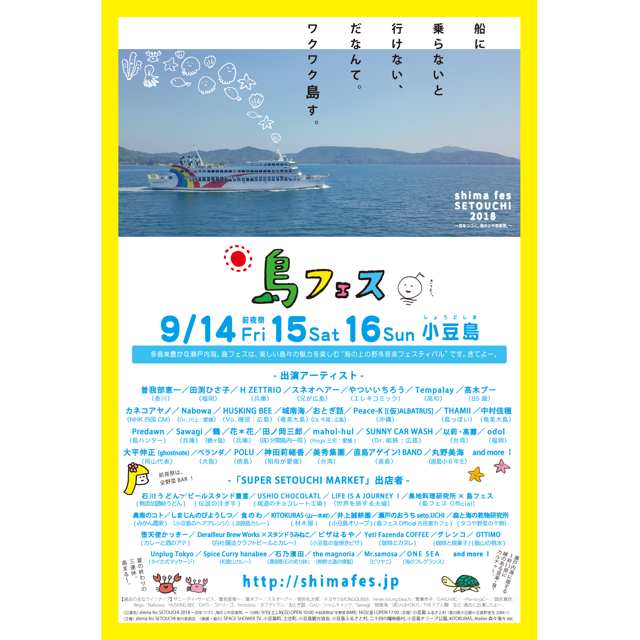 島フェス_20180622_3rd_sq.png