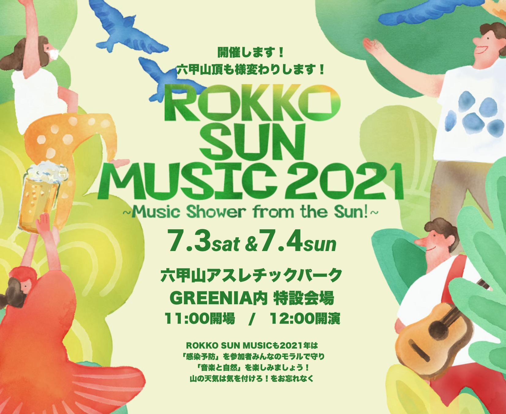RSM2021_告知.png