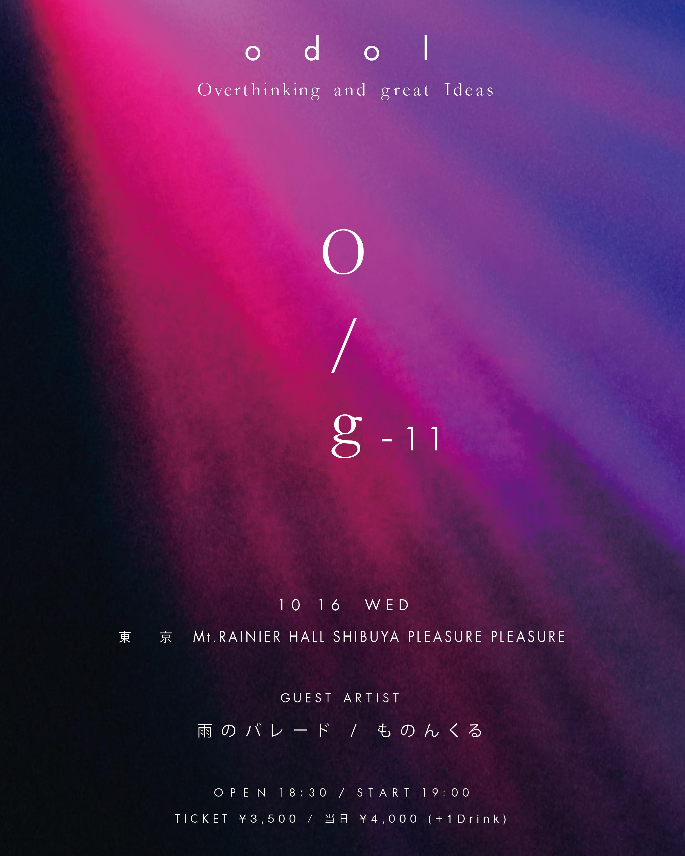 odol_og_cover_inst_ok_matome8-_11-1.jpg