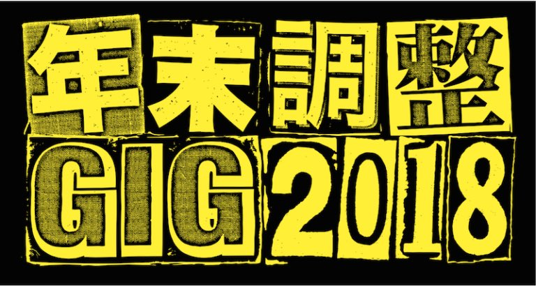 年末調整GIG2018.jpg