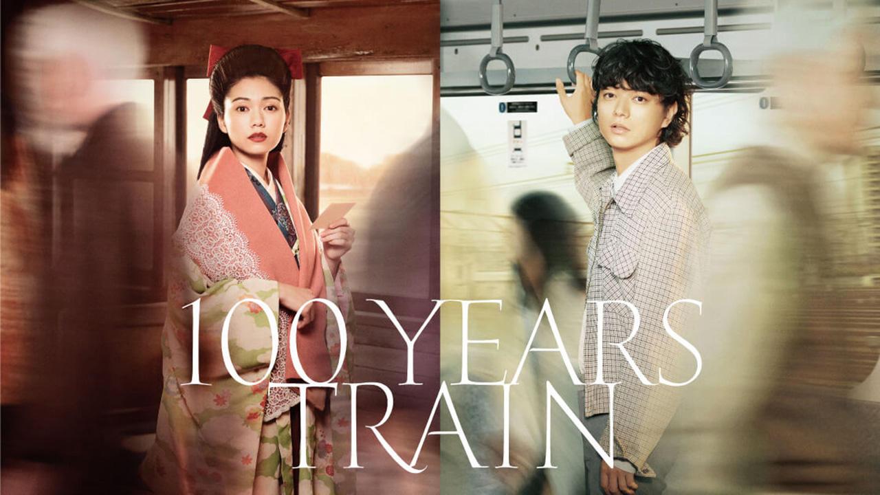 100 YEARS TRAIN_sum.jpg