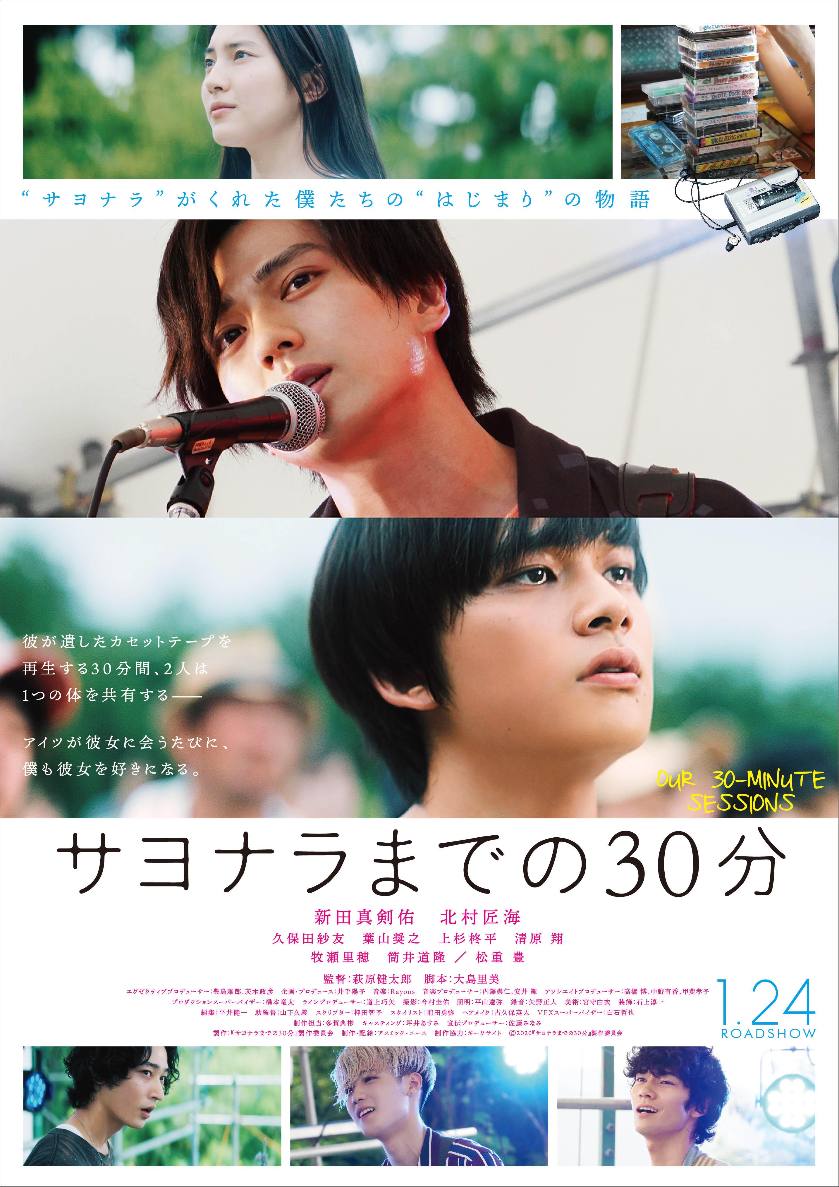 【FIX-S】サヨナラ:本ビジュアル_POSTER E5 (2).jpg