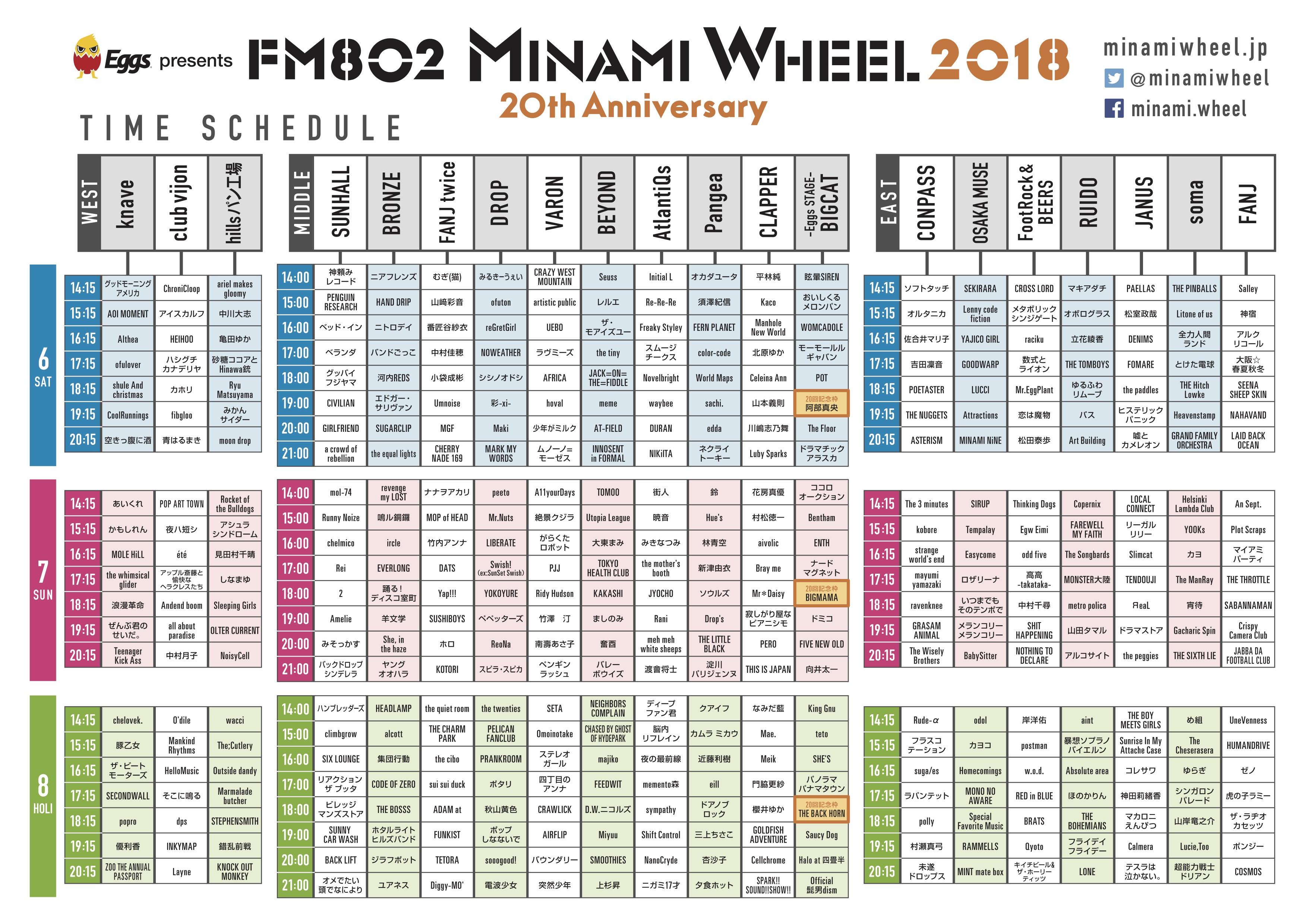 2018_timetable.jpg